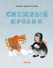 Снежный кролик, Ольга Высотская