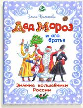 Дед Мороз и его братья. Зимние волшебники России, Ольга Колпакова