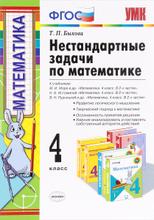 Нестандартные задачи по математике. 4 класс. К учебникам М. И. Моро, Н. Б. Истоминой, В. Н. Рудницкой, Т. П. Быкова