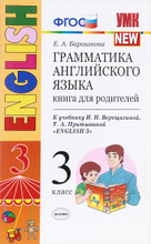 Английский язык. 3 класс. Грамматика. Книга для родителей. К учебнику И. Н. Верещагиной, Т. А. Приты, Е. А. Барашкова