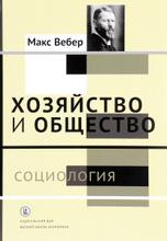 Хозяйство и общество. Очерки понимающей социологии. В 4 томах. Том 1. Социология, Макс Вебер