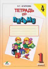 Тетрадь по письму №4. 1 класс, Н. Г. Агаркова
