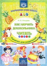 Как научить дошкольника читать, Н. В. Нищева