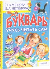 Букварь. Учусь читать сам, О. В. Узорова, Е. А. Нефедова