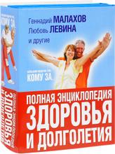 Большой подарок тем, кому за... Полная энциклопедия здоровья и долголетия (комплект из 3 книг), О. Копылова, Г. Малахов, Л. Левина