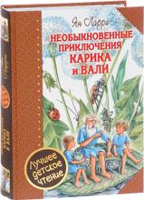 Необыкновенные приключения Карика и Вали, Я. Л. Ларри
