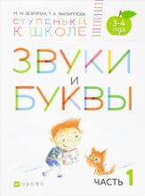 Звуки и буквы. В 3 частях. Часть 1, М. М. Безруких, Т. А. Филиппова