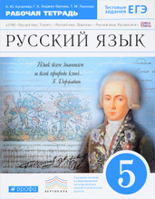 Русский язык. 5 класс. Рабочая тетрадь, А. Ю. Купалова
