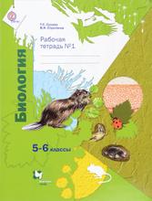 Биология. 5-6класс. Рабочая тетрадь №1, Т. С. Сухова, В. И. Строганов