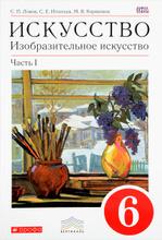 Изобразительное искусство. 6 класс. Часть 1. Учебник, С. П. Ломов, С. Е. Игнатьев, М. В. Кармазина