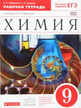 Химия. 9 класс. Рабочая тетрадь, О. С. Габриелян, С. А. Сладков