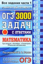 """ОГЭ 2017. Математика. 3000 задач с ответами. Все задания части 1 """"Закрытый сегмент"""", И. В. Ященко"""