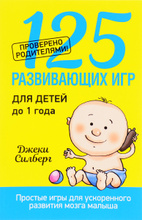 125 развивающих игр для детей до 1 года, Джеки Силберг