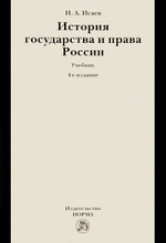 История государства и права России. Учебник, И. А. Исаев