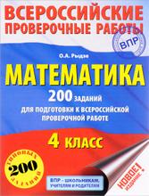 Математика. 4 класс. 200 заданий для подготовки к Всероссийской проверочной работе, О. А. Рыдзе