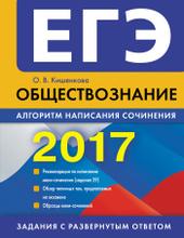 ЕГЭ-2017. Обществознание. Алгоритм написания сочинения, О. В. Кишенкова