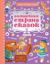 Волшебная страна сказок, Заходер Борис Владимирович