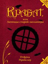 Крабат, или Легенды старой мельницы, Пройслер Отфрид