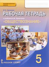 Обществознание. 5 класс. Рабочая тетрадь. К учебнику А. И. Кравченко, И. С. Хромова