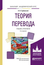 Теория перевода. Учебник и практикум, Гарбовский Н.К.