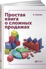 Простая книга о сложных продажах, Андрей Анучин