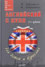 Английский с нуля для детей и взрослых, И. Гивенталь, А. Задорожная