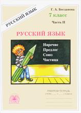 Русский язык. 7 класс. Рабочая тетрадь. В 2 частях. Часть 2, Г. А. Богданова