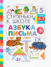 Ступеньки к школе. Азбука письма. Пособие по обучению детей 5-7 лет, М. М. Безруких