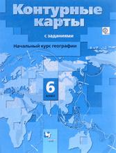 Контурные карты с заданиями. Начальный курс географии. 6 класс, А. А. Летягин