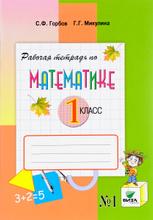 Математика. 1 класс. Рабочая тетрадь №1, С. Ф. Горбов, Г. Г. Микулина