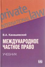 Международное частное право. Учебник, В. А. Канашевский