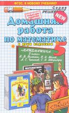 Математика. 5 класс. Домашняя работа к учебнику Н. Я. Виленкина, М. А. Попов