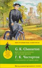 Отец Браун: лучшие дела / Best Investigations of Father Brown, Г. К. Честертон