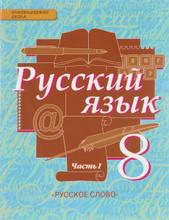 Русский язык. 8 класс. Учебник. В 2 частях. Часть 1, Е. А. Быстрова, Л. В. Кибирева