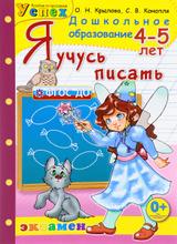 Я учусь писать. 4-5 лет. Рабочая тетрадь, О. Н. Крылова, С. В. Конопля