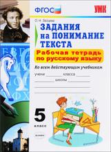 Русский язык. Задания на понимание текста. 5 класс. Рабочая тетрадь, О. Н. Зайцева