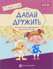 Давай дружить. Речевые игры и упражнения для детей 3-5 лет, О. С. Ушакова