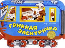 Грибная электричка, Петр Синявский
