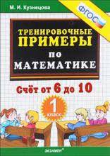 Тренировочные примеры по математике. 1 класс. Счет от 6 до 10, М. И. Кузнецова