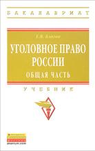 Уголовное право России. Общая часть. Учебник, Е. В. Благов