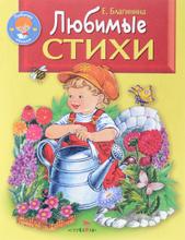Любимые стихи, Е. Благинина