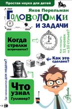 Головоломки и задачи, Перельман Яков Исидорович