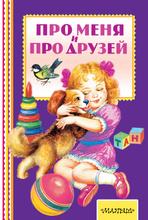 Про меня и про друзей, Самуил Маршак, Сергей Михалков, Агния Барто