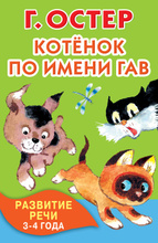 Котёнок по имени Гав. Развитие речи. 3-4 года, Остер Григорий Бенционович