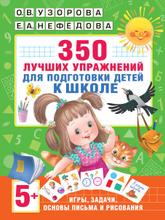 350 лучших упражнений для подготовки к школе, О. В. Узорова, Е. А. Нефедова