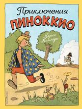 Приключения Пиноккио, Коллоди Карло