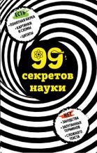 99 секретов науки, Сердцева Наталья Петровна
