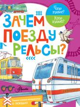 Зачем поезду рельсы?, Владимир Малов
