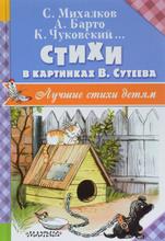 Стихи в картинках В. Сутеева, С. В. Михалков, А. Л. Барто, К. И. Чуковский