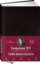 Ежедневник. Метод Глеба Архангельского (датированный, 2017), Глеб Архангельский